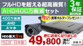 FullHDを超える超高画質! 400万画素AHDカメラ・録画機のセットが118,000円税込から