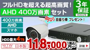 自社開発製造の日本製  プロ御用達!! 400万画素 AHDカメラ  防犯カメラと HD-DVRのフルセット【400万画素】