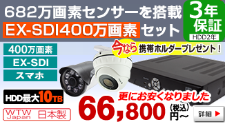 FullHDを超える超高画質! 400万画素EX-SDIカメラ・録画機のセット98,800円税込から