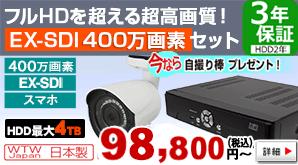 自社開発製造の日本製  プロ御用達!! 400万画素 EX-SDI 防犯カメラと HD-DVRのフルセット【400万画素】