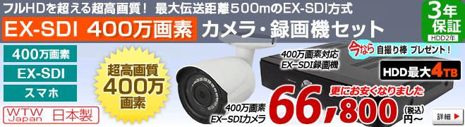 FullHDを超える超高画質! 400万画素EX-SDIカメラ・録画機のセットが168,000円税込から