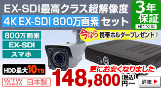 EX-SDI最高クラスの超高画質! 4K 800万画素EX-SDIカメラ・録画機のセット198,800円税込から