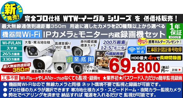 WTW-EAGLE 600m 機器間 Wi-Fi 高性能 220万画素カメラ 長時間録画可能。