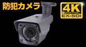 220万画素 940nm 搭載 夜間LEDが赤く光らない 防犯カメラ フクロウシリーズ