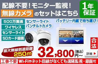 自社開発製造の日本製 駐車場監視セット【HD-SDIカメラとDVR 220万画素・4K 防犯カメラまで】