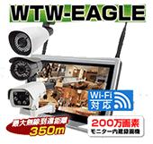 220万画素 無線式 400m タイプ 防犯カメラ