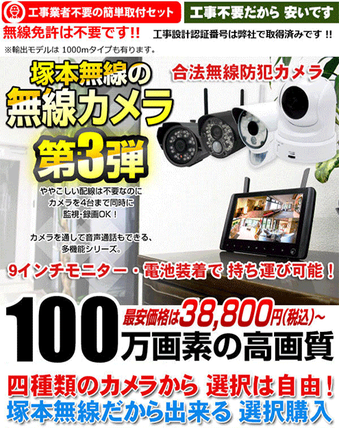 初心者の方にでも 業者不要で 簡単取り付けが可能な 合法 WTWシリーズワイヤレスカメラ TTC-No.1 長距離 300m監視