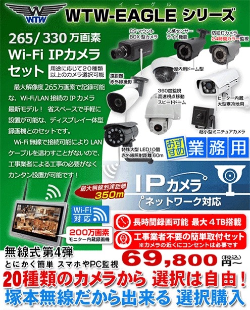 初心者の方にでも業者不要で簡単取り付けが可能な合法WTWシリーズWTW-EAGLEワイヤレスカメラ長距離監視350m