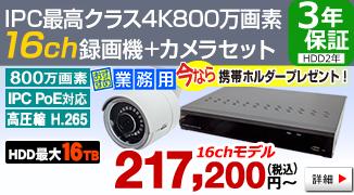 4K IPカメラ 16CH H265 PoE搭載と H265 PoE搭載 NVRのフルセットが安い 自社製造の日本製 !!【4K IPカメラと 4K NVR】