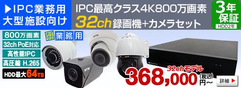 IPC最高クラスの超高画質! 4K 800万画素IPカメラ・32ch録画機のセット