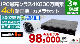 4K IPカメラ 4CH H265 PoE搭載と H265 PoE搭載 NVRのフルセットが安い 自社製造の日本製 !!【4K IPカメラと4K NVR】