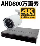 4K AHD 800万画素カメラと4CH DVRセット