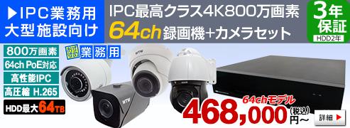 IPC最高クラスの超高画質! 4K 800万画素IPカメラ・64ch録画機のセット