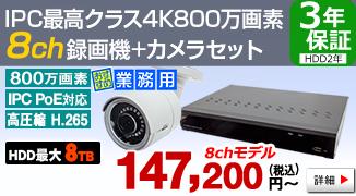 4K IP�J���� 8CH H265 PoE���ڂ� H265 PoE���� NVR�̃t���Z�b�g������ ���А����̓��{�� �I�I�y4K IP�J������ 4K NVR�z