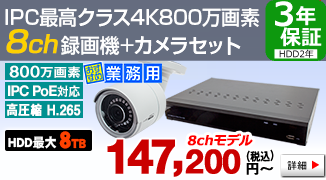 4K IPカメラ 8CH H265 PoE搭載と H265 PoE搭載 NVRのフルセットが安い 自社製造の日本製 !!【4K IPカメラと 4K NVR】