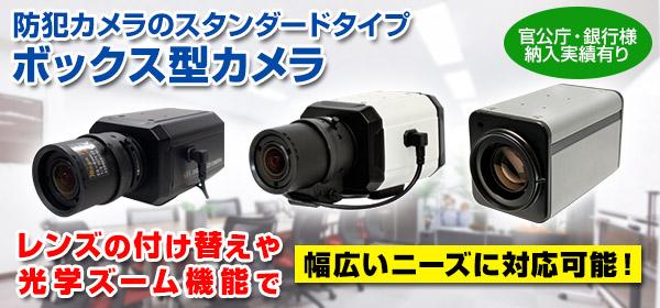 防犯カメラのスタンダードタイプボックス型カメラ レンズの付け替えで幅広いニーズに対応可能!官公庁・銀行様納入実績有り