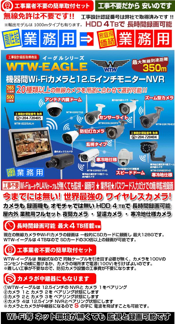 業務用長距離 Wi-Fi防犯カメラ WTW-EAGLE無線監視カメラのフルセットを官公庁・大手商社様に納入させて頂いております。