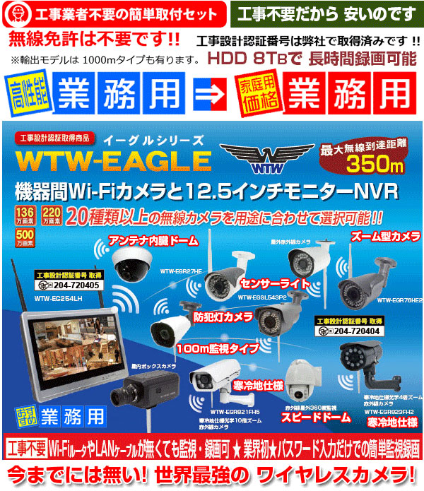220万画素高性能 長距離 WIFI 無線カメラ イーグル シリーズ