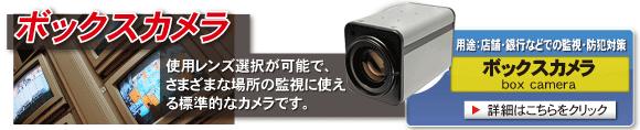 【HD-SDI ボックスカメラ】店頭・銀行などでの監視・防犯対策