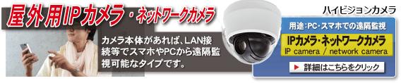 4K H265 PoE 屋外用 IPカメラ【 ネットワークカメラ 屋外】PC・スマホでの遠隔監視が可能です