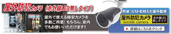 コストを抑えた野外監視に最適な、格安屋外防犯カメラ