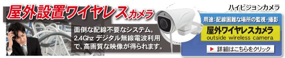 長距離WIFI無線防犯カメラ【500万画素 無線カメラ】配線困難な場所の監視・撮影