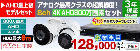 EX-SDI最高クラスの超高画質! 4K 800万画素AHDカメラ・録画機のセット