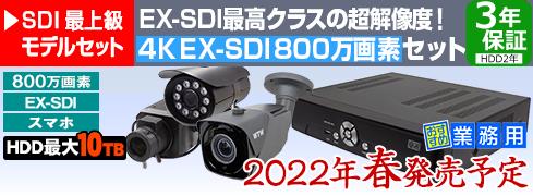 EX-SDI最高クラスの超高画質! 4K 800万画素EX-SDIカメラ・録画機のセット