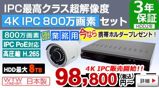 4K IPカメラ H265 PoE搭載と H265 PoE搭載 NVRのフルセットが安い 自社製造の日本製 !!【4K IPカメラと 4K NVR】