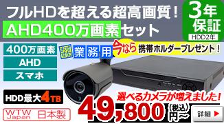 FullHDを超える超高画質! 400万画素AHDカメラ・録画機のセット