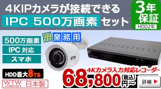 4K IPカメラがを見ることが出来る。自社製造の日本製 5MP H265 PoE搭載 防犯カメラと H265 PoE搭載 NVRのフルセットが安い!!【4K 防犯カメラ接続可能 NVR】