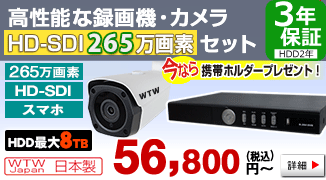 高画質高性能 265万画素 HD-SDIカメラセット