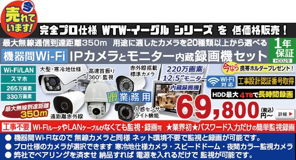 イーグルシリーズのカメラは 中継器に変わるので 長距離監視が可能です。世界最高の機器間 Wi-Fi カメラ WTW-EAGLE シリーズ 購入ページ