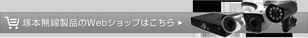 塚本無線製品のWebショップはこちら