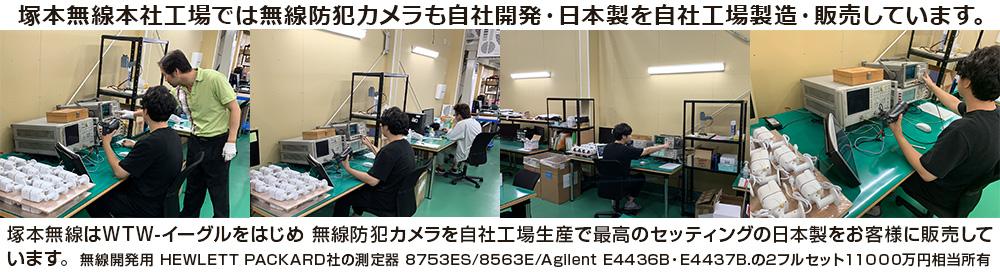 塚本無線本社工場で無線防犯カメラを自社開発・自社工場生産製造・販売しています