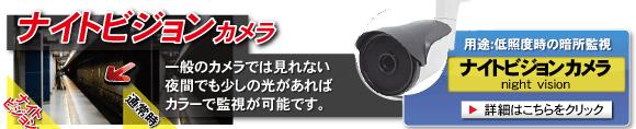 夜間監視に最適,夜間もカラー撮影可能な低照度カメラ・ナイトビジョンカメラ