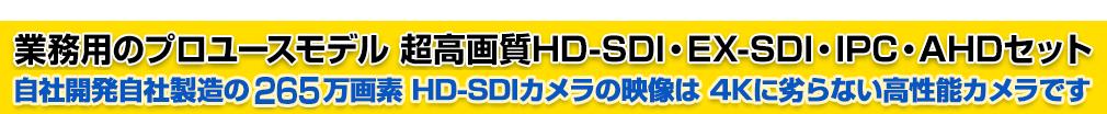 HD-SDI・EX-SDIカメラは 現在、最高画質と言われてる SDI 放送用ハイビジョンデジタルフルHD規格のSDI 防犯カメラの220万画素・400万画素・800万画素シリーズを塚本無線が 国内初開発・国内初製造し 販売を致しております。