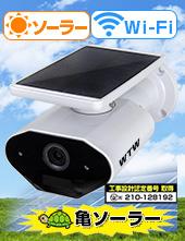 太陽光発電 ソーラー WIFI 防犯カメラ 亀ソーラー