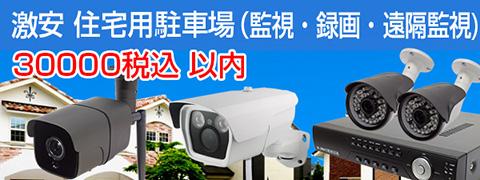 30000円以下 住宅用 駐車場監視 防犯カメラセットを紹介します。