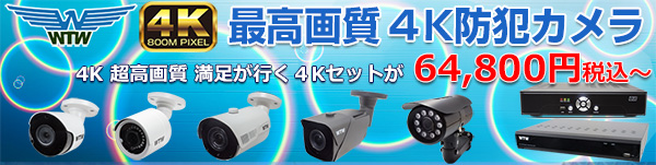 WTW 塚本無線 お勧め 4K 800万画素 三兄弟 4K AHDカメラと 録画機のフルセットが安い /4K IPCと 録画機フルセット/ 4K SDIカメラと録画機のフルセットも安い。。