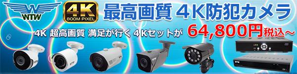 WTW 塚本無線は自社開発製造の SDI  4K 800万画素 ・ 4K AHD4K 800万画素・4K 800万画素 録画機のフルセット・4K IPCと 録画機の防犯カメラ フルセットも安い。
