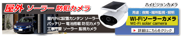 WI-Fi ソーラー 防犯カメラ 屋外 家庭用 128G SDカードに自動録画 上書き機能 広域監視 遠隔監視 モーション検知録画 任意 録画 日に数回監視の方なら 90日間 動作可能。最新 太陽光 ハイビジョンカメラ Wi-Fi スマホでの遠隔監視が可能です。