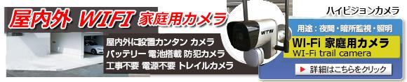 防犯カメラ WIFI 屋外 家庭用 おすすめ 簡単取り付け。日本製 自社開発自社製造 220万画素 Wi-Fi  ソーラー 無線カメラ 常時録画可能 無線式 家庭用 防犯カメラセットが激安。WTW 塚本無線は WIFI 無線 ワイヤレス 監視カメラを 自社開発自社製造の日本製 220万画素・400万画素・800万画素 の業務用 駐車場監視防犯カメラと録画機も激安(WIFI 監視カメラと録画機のセット)