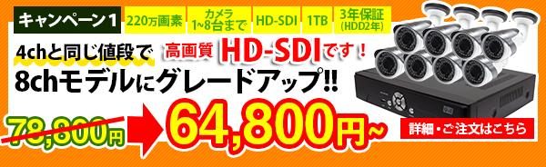 HD-SDI 防犯カメラと 8CH DVRのフルセット グレードアップキャンペーン 4CHの価格で 8CHが買える!