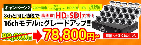 HD-SDI 防犯カメラと 16CH DVRのフルセット グレードアップキャンペーン 8CHの価格で 16CHが買える!