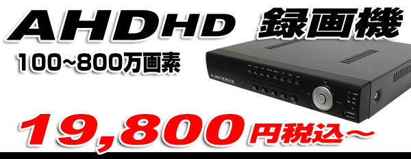 AHD HD-DVR が豊富