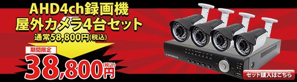 AHD 100万画素 屋外防犯カメラ四台と録画機のセット カンタン操作 今すぐ使える!