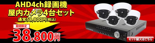 AHD 100万画素 屋内防犯カメラ四台と録画機のセット カンタン操作 今すぐ使える!