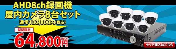 AHD 100万画素 屋内防犯カメラ八台と録画機のセット カンタン操作 今すぐ使える!