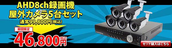 AHD 100万画素 屋外防犯カメラ五台と録画機のセット カンタン操作 今すぐ使える!